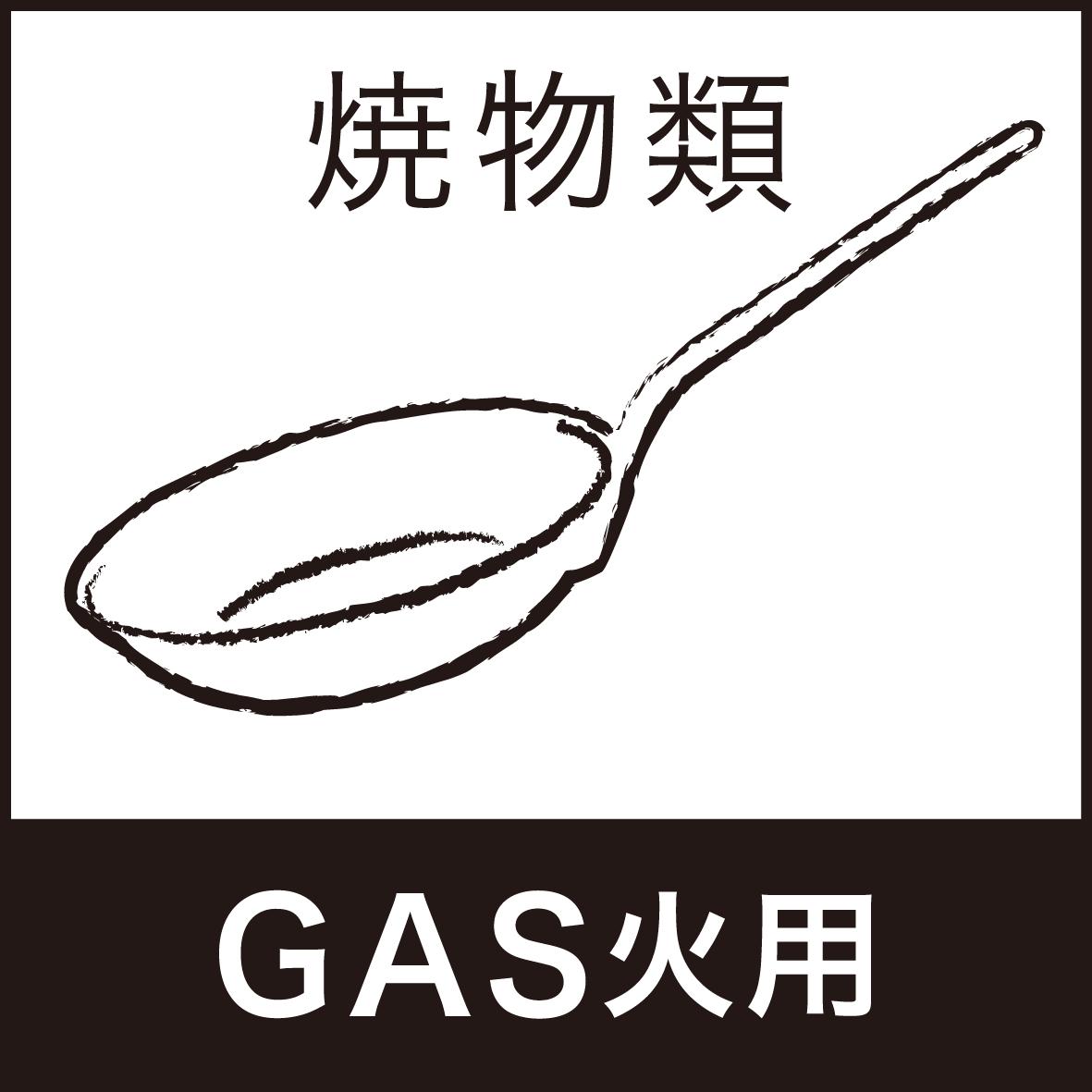 家庭用_ガス火焼物類ふっ素樹脂加工