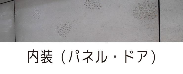 内装(ドア・インテリア)