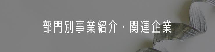 部門別事業紹介・関連企業