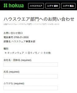 hokua_toiawase1