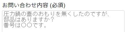 hokua_toiawase4