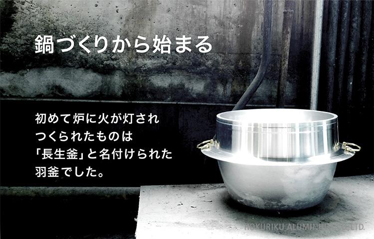 羽釜イメージ