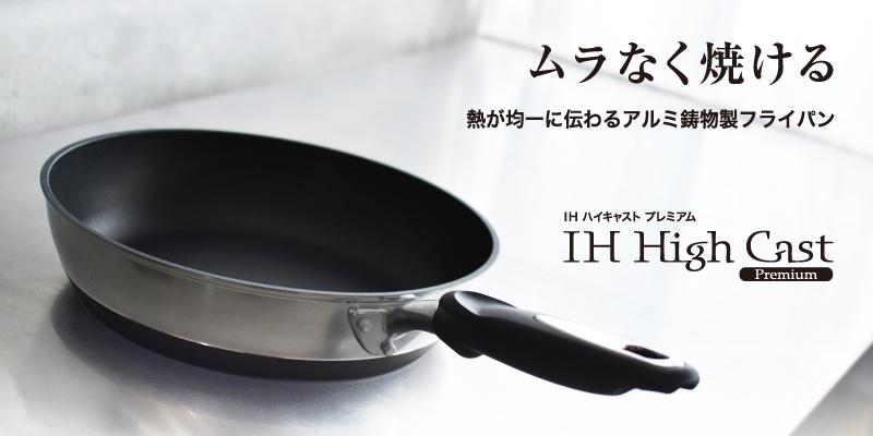 ムラなく焼ける。熱が均一に伝わるアルミ鋳物製フライパン。IHハイキャストプレミアムのイメージ画像