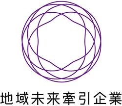 地域未来牽引企業logo